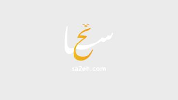 أشهى الأكلات الشعبية الإماراتية: البهارات تصنع مذاقاً مميزاً
