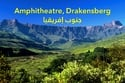 Amphitheatre, Drakensberg جنوب إفريقيا