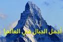 أجمل الجبال في العالم!