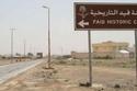 إشارة توضح مدينة فيد التاريخية