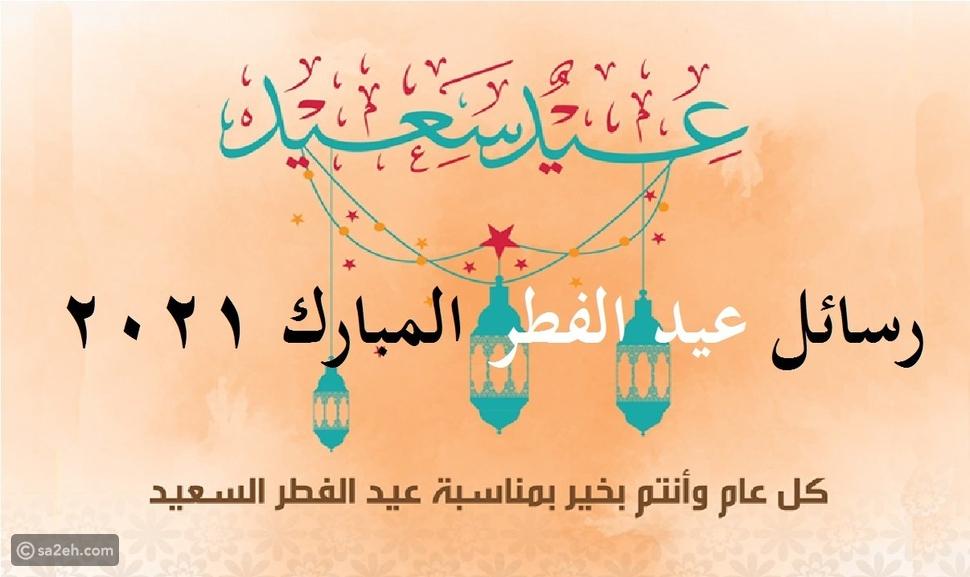 رسائل تهنئة في عيد الفطر المبارك 2021