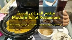 المرحاض الحديث مطعم يقدم طعام بطريقته الخاصة...