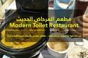 مطعم المرحاض الحديث Modern Toilet Restaurant