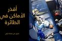 تقرير: أقذر الأماكن في الطائرة