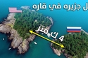 4 كيلو مترات فقط يمثلون المسافة الفاصلة بين الجزيرتين