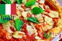 البيتزا ومعدل ثمن الوجبة $3 - المأكولات الأكثر شعبية أيطاليا