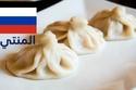 المنتي ومعدل ثمن الوجبة $2 - المأكولات الأكثر شعبية روسيا