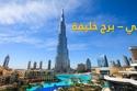 دبي – برج خليفة