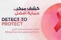 شهر الحماية من سرطان الثديأكتوبر 2021