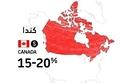 الإكرامية (البقشيش) في كندا