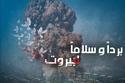 ليلة لبنان الحزينة: صور شاهدة على انفجار بيروت