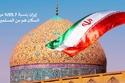 إيران بنسبة 99.7% من السكان هم من المسلمين