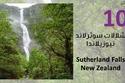 شلالات سوثرلاند نيوزيلاندا
