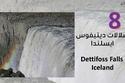 شلالات ديتيفوس ايسلندا