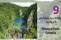شلالات بليتفايس كرواتيا