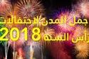 أجمل المدن لاحتفالات رأس السنة 2018
