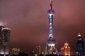 السياحة في شنغهاي  برج لؤلؤة الشرق