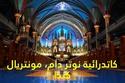 كاتدرائية نوتر دام، مونتريال كندا