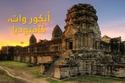 أنكور وات، كامبوديا