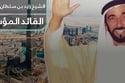 الشيخ زايد في الإمارات معرض إكسبو