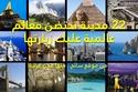 22 مدينة تحتضن معالم عالمية عليك زيارتها