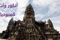 أنكور وات  كمبوديا