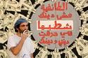 صور الأسبوع: فن الكتابة على الجدران في لبنان 1