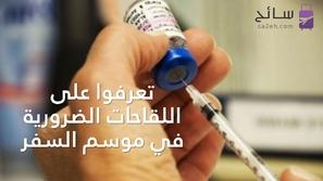 تعرفوا على اللقاحات الضرورية في موسم السفر