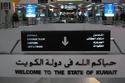 1. مطار الكويت: