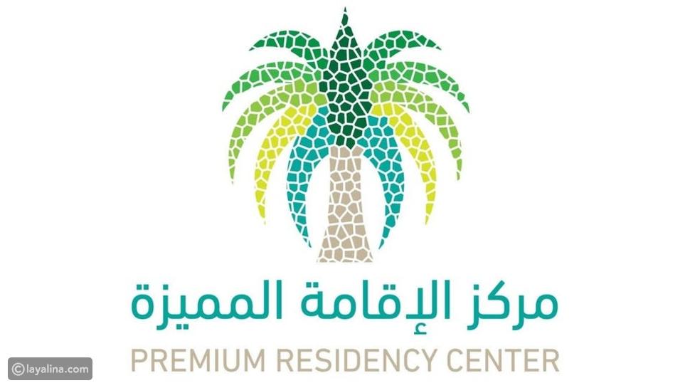 الإقامة المميزة في السعودية: شروطها وأنواعها وكيفية الحصول عليها
