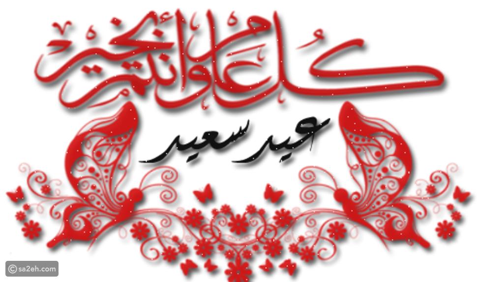 عجائب وغرائب الاحتفال بالعيد حول العالم تعرفوا عليها