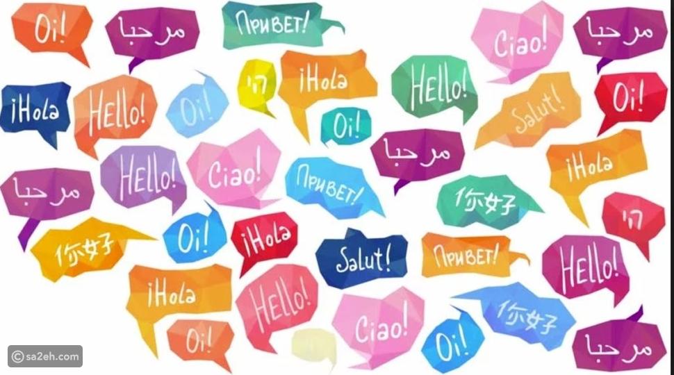 كيف تقول مرحبا بـ 30 لغة! تعرفوا عليها