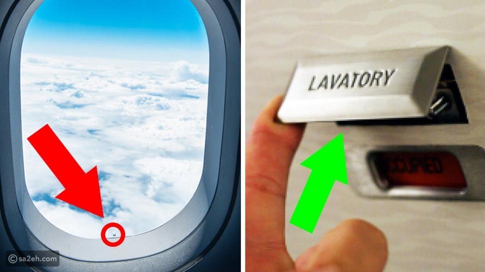 15 ميزة مخفية على متن طائرة لم تلاحظها من قبل تعرف عليها