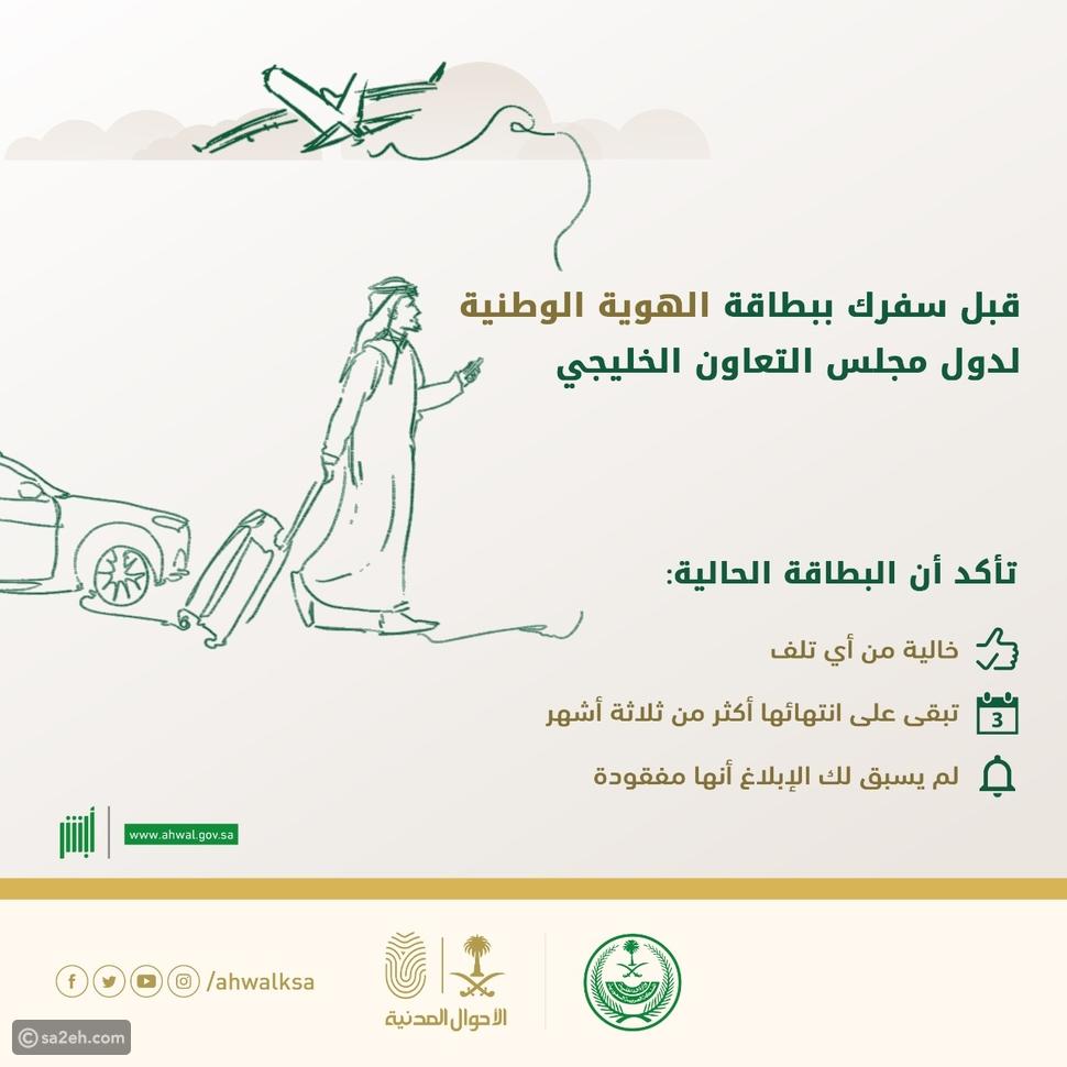 للسعوديين المسافرين ببطاقة الهوية: تأكدوا من توافر هذه الاشتراطات