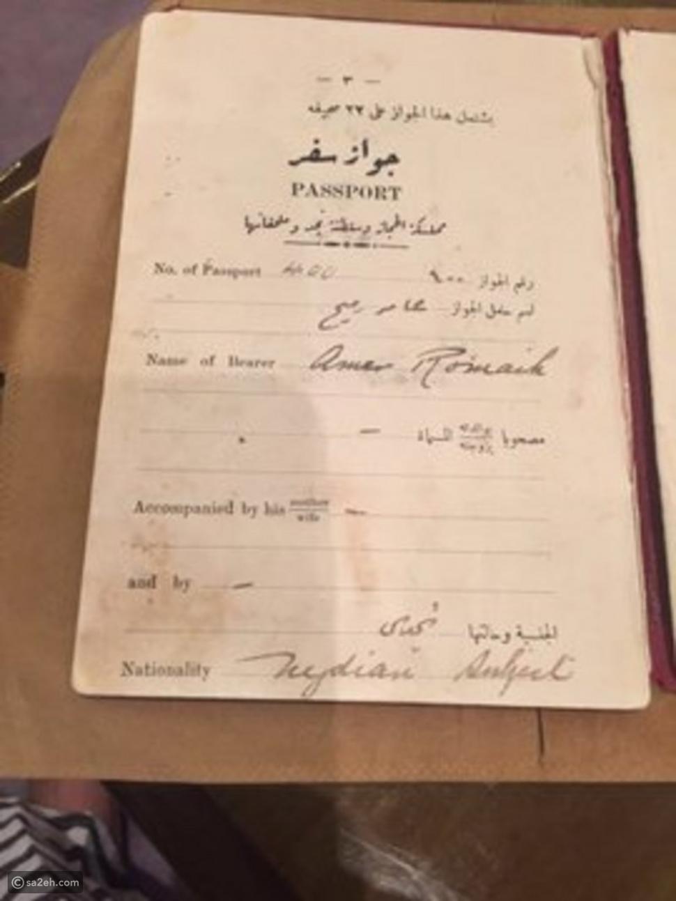 صورة نادرة لأقدم جواز سفر سعودي
