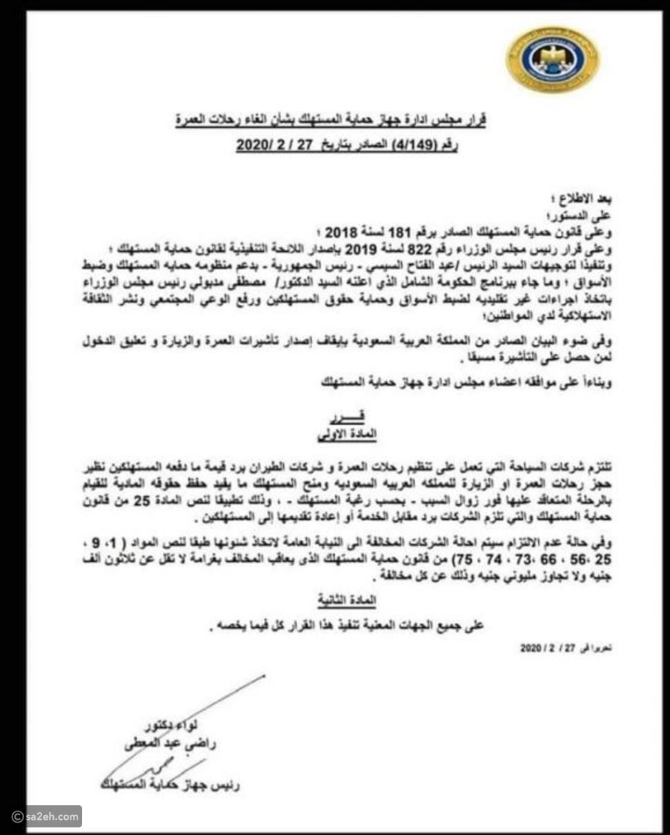 رد فعل مصري على قرار السعودية بتعليق دخول المعتمرين والسائحين لأراضيها