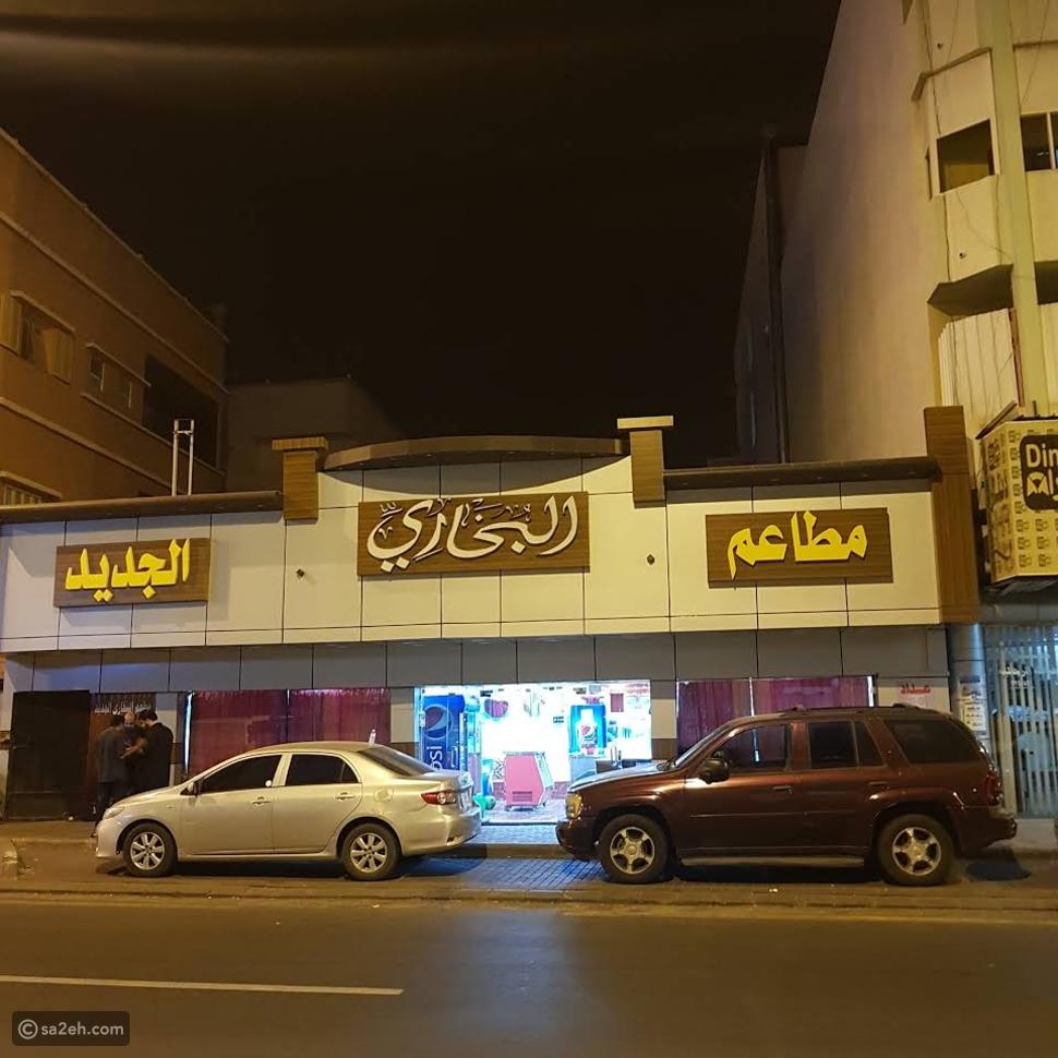مطعم البخاري الجديد