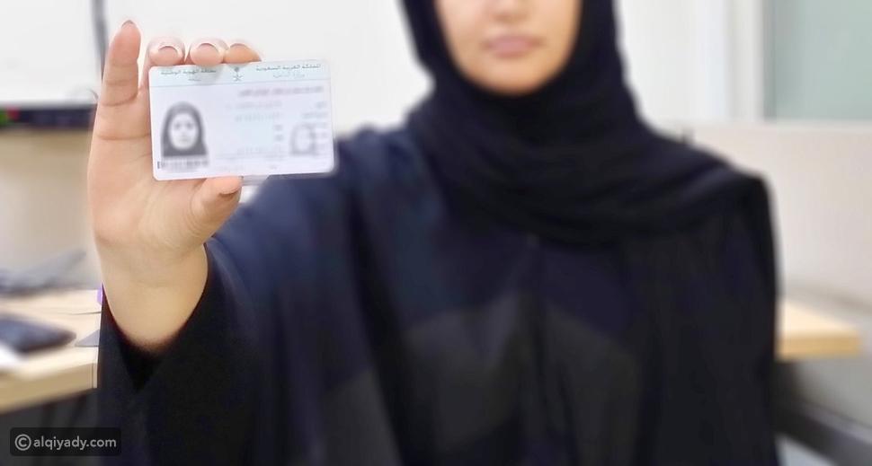 منها السماح بالزينة الخفيفة: 5 ضوابط لصور السعوديات في بطاقات الهوية