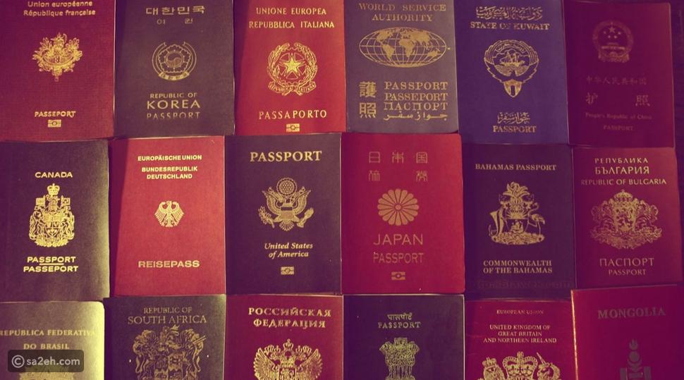 الحصول على جنسية ثانية وجواز سفر ثانٍ: الفائدة وطرق ذلك