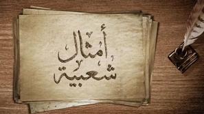 بين اللغة العربية والانجليزية: أمثال من قلب ثقافات الشعوب