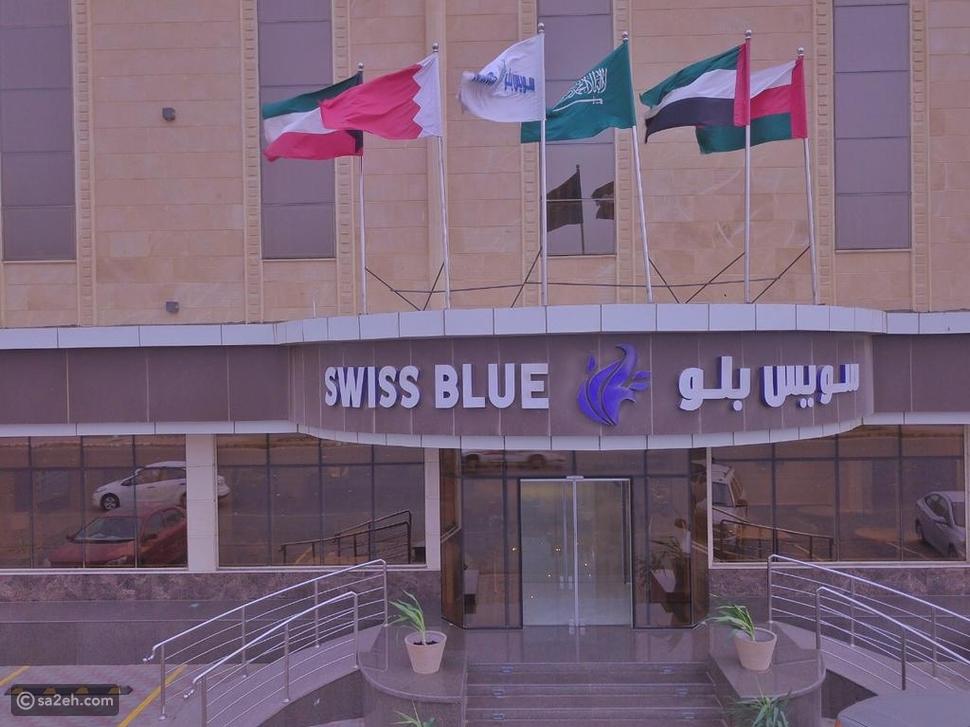 فندق سويس بلو في جازانSwiss Blue