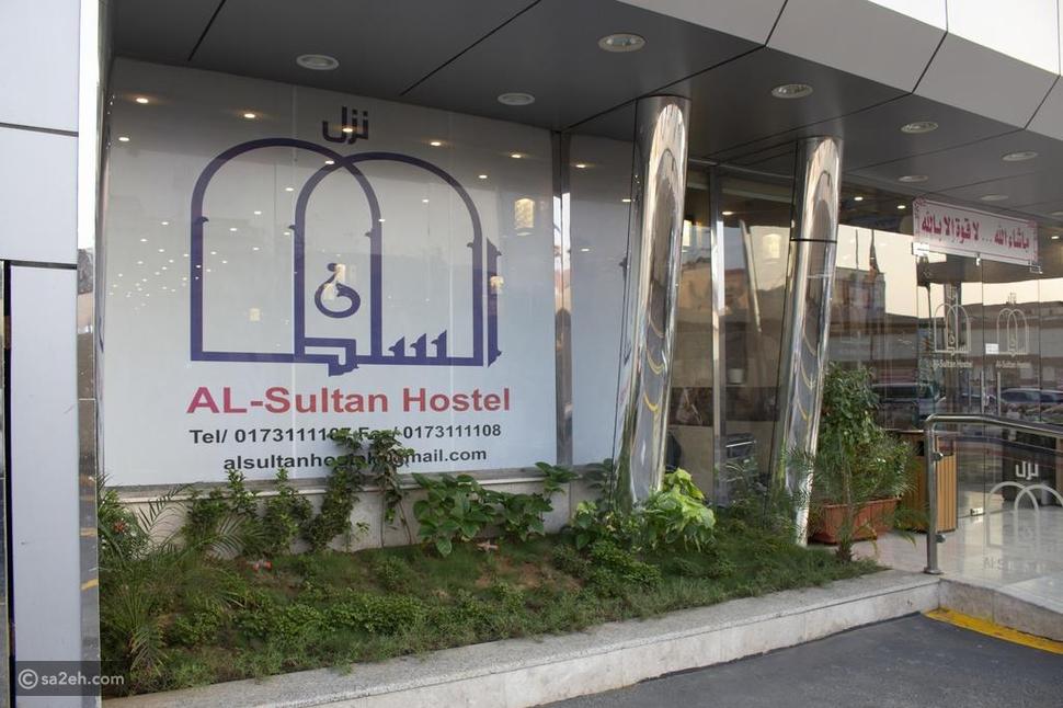 نزل السلطان في جازانAl Sultan Hostel