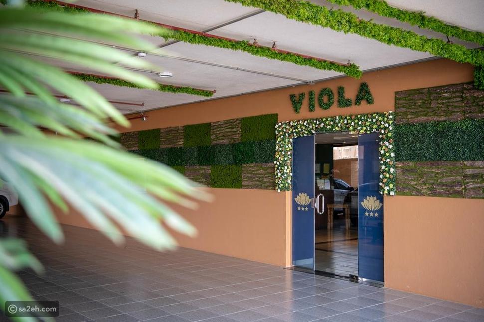 فندق زهرة فيولا جازان