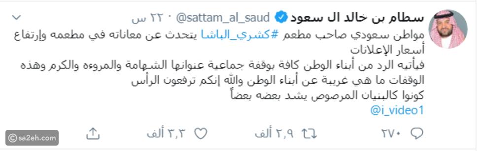 دعاية مجانية: هكذا تحول كشري الباشا لأشهر مطعم في الرياض