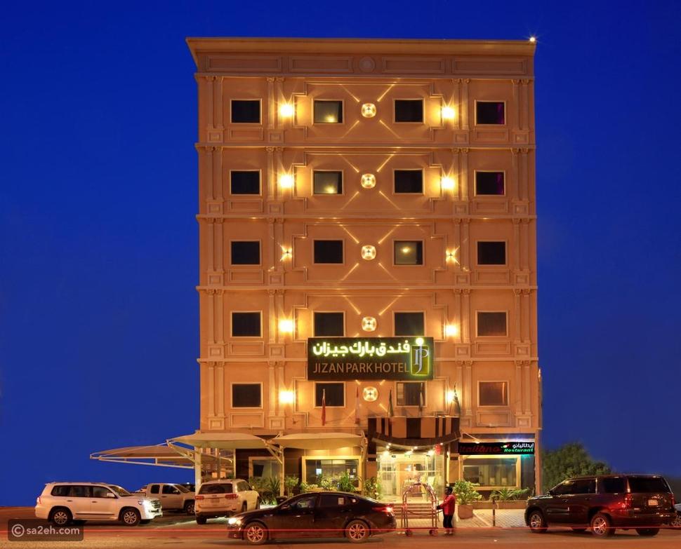 فندق بارك جازان: