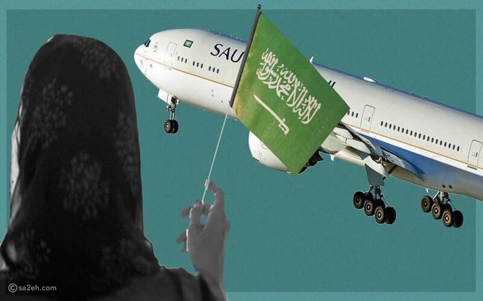 سفر المرأة السعودية