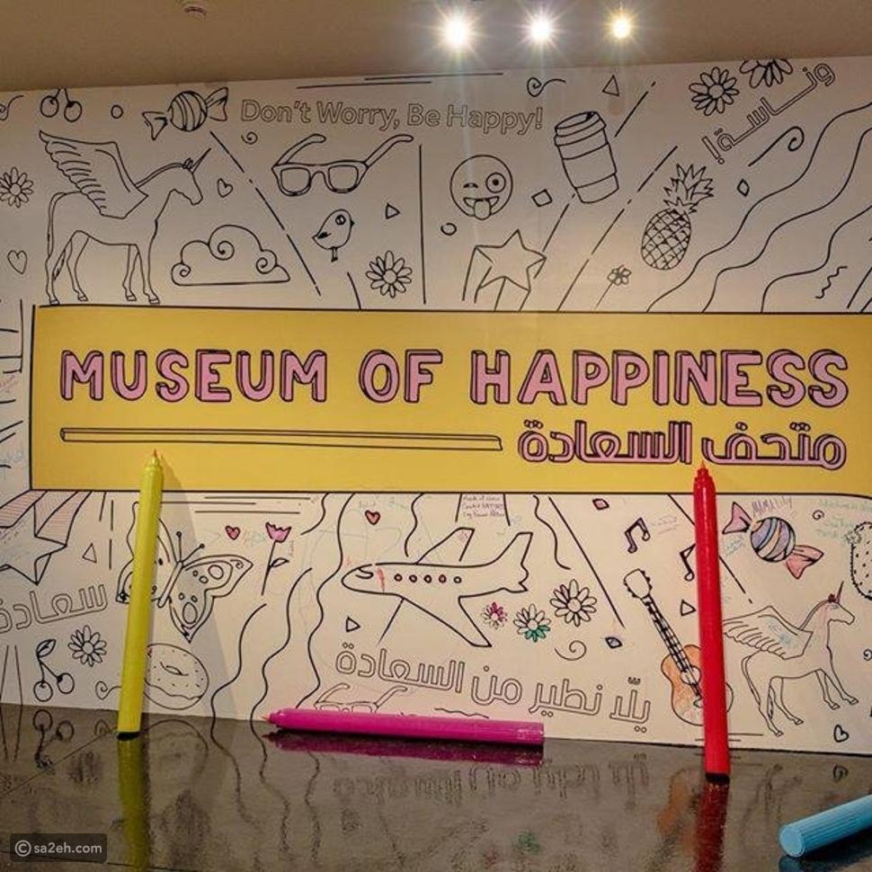 متحف السعادة
