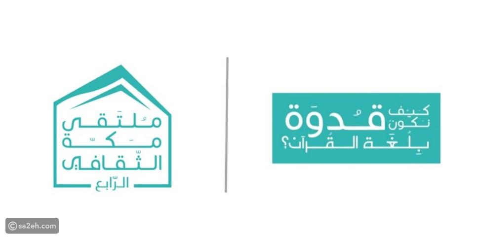 السعودية تلزم فنادق مكة باستخدام اللغة العربية في التخاطب مع العملاء