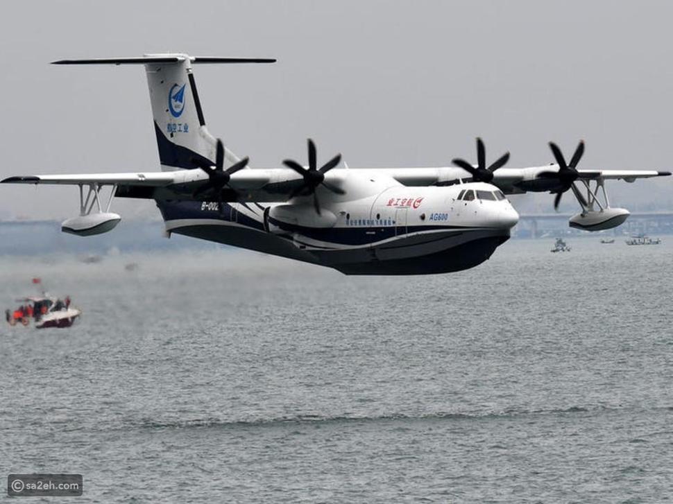 أضخم طائرة برمائية في العالم تجتاز رحلتها التجريبية بنجاح