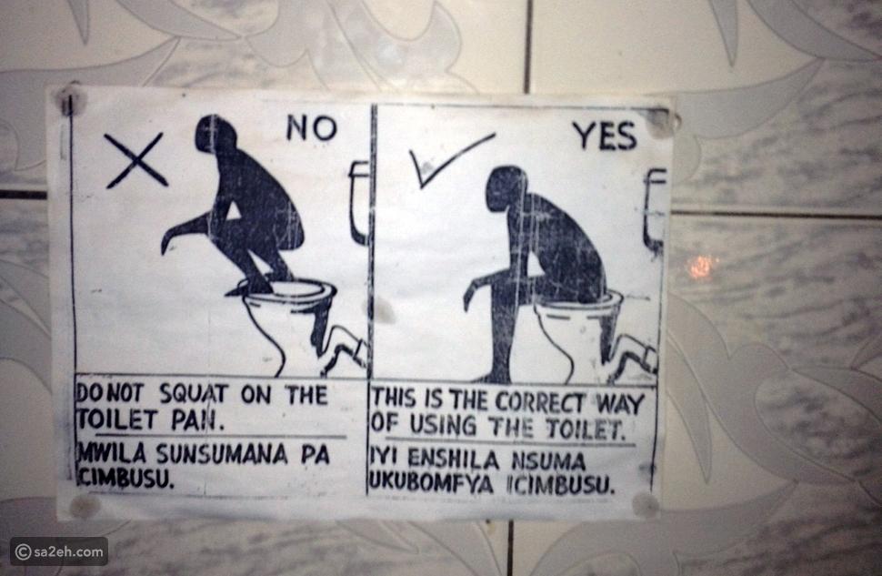 تعرف على العادات الغريبة لشعوب الغرب في المراحيض